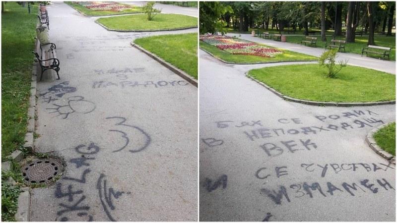 Загрозиха Цар Симеоновата градина с абсурдни надписи СНИМКИ