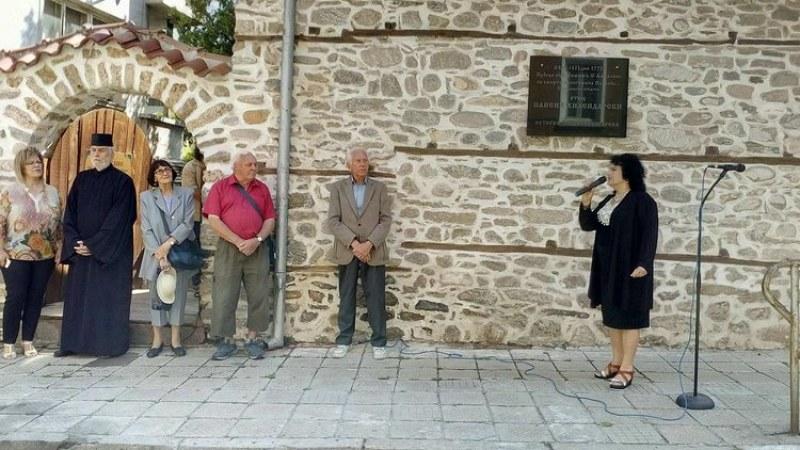 В Асеновград бе почетено делото на Паисий Хилендарски