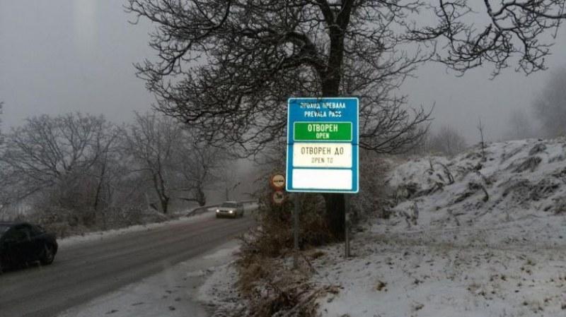 Сняг натрупа край Лъки, температурите падат до -10