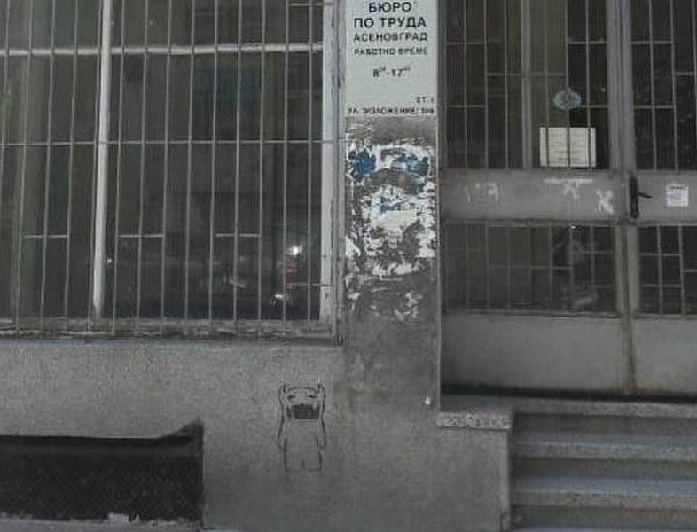 Обявиха новите свободни работни места в Асеновград