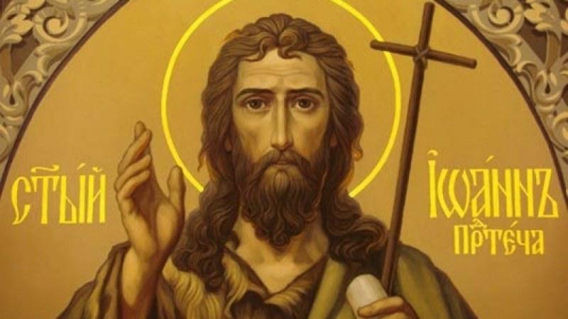 Ивановден е! Почитаме покровителя на кумството и побратимството