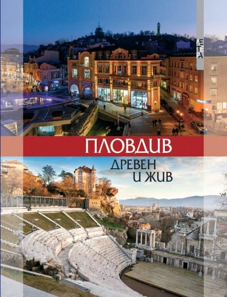 Нов луксозен албум за Пловдив представя най-забележителните артефакти в 200 страници