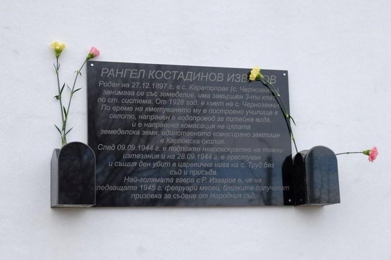 Паметна плоча на кмет, убит от Народния съд, откриха в Черноземен