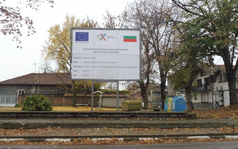 Започва рехабилитацията на част от уличната мрежа в Стамболийски