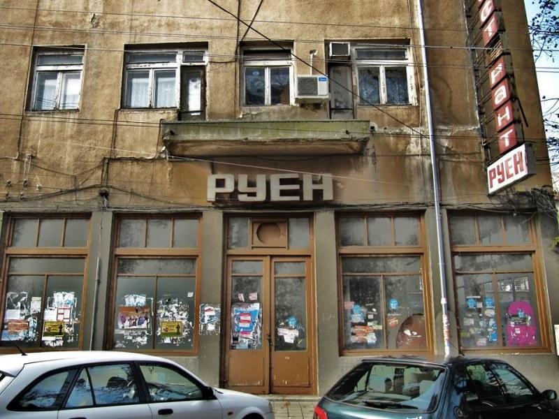Бивш ресторант в Асеновград  ще се превърне в модерен арт център