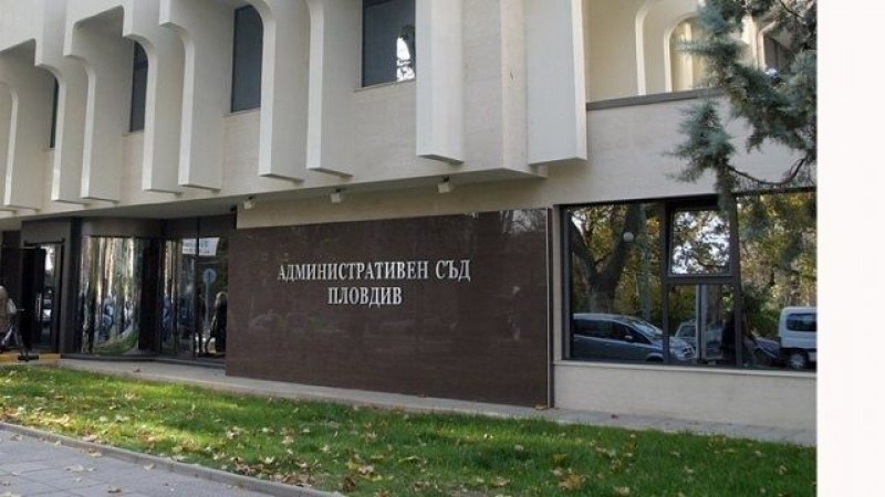 Административен съд - Пловдив се отчита за 2018 година