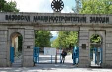 Съветът на директорите на ВМЗ - Сопот опровергава твърденията за възможна продажба на завода