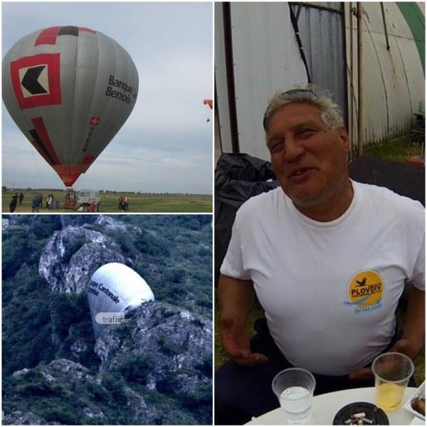 Собственикът на заклещения балон: Нямаше уплашени! Всички гледахме зарята от високо
