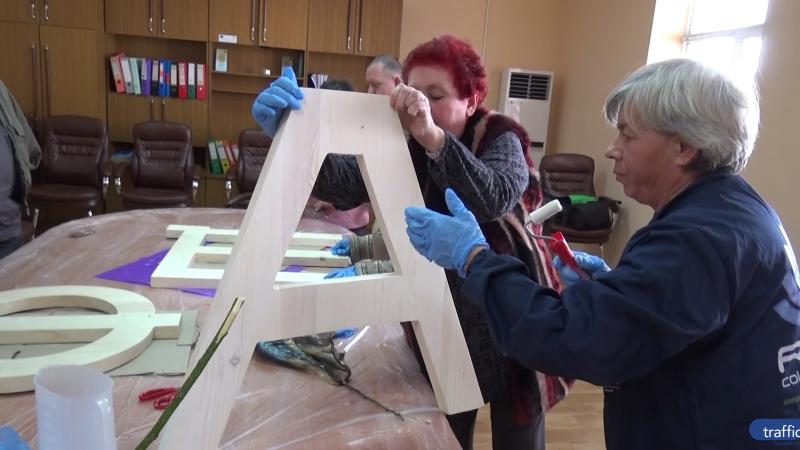 Специални работилници в Куклен изработиха буквите за Алеята на кирилицата