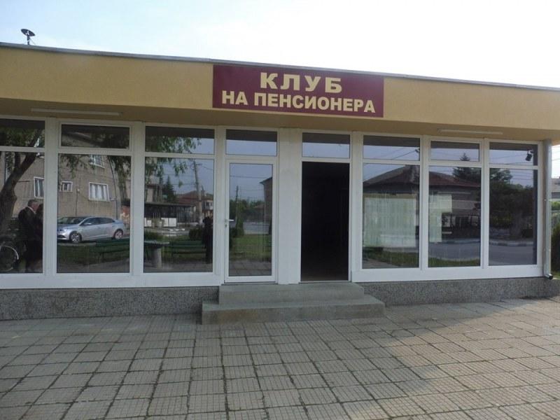 Пенсионери от Стамболийски се радват на обновения си клуб
