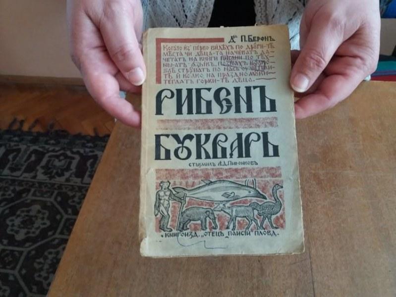 """Читалище в Първомай получи ценен дар - """"Рибен буквар"""" на 75 години"""