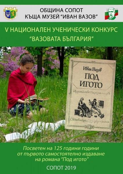 """Конкурсът """"Вазовата България"""" в Сопот очаква творби на деца от и извън страната"""