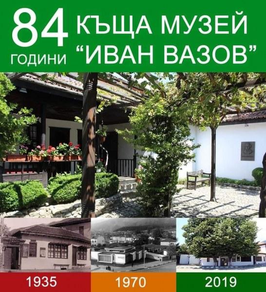 """Къща музей """"Иван Вазов"""" в Сопот става на 84 години"""