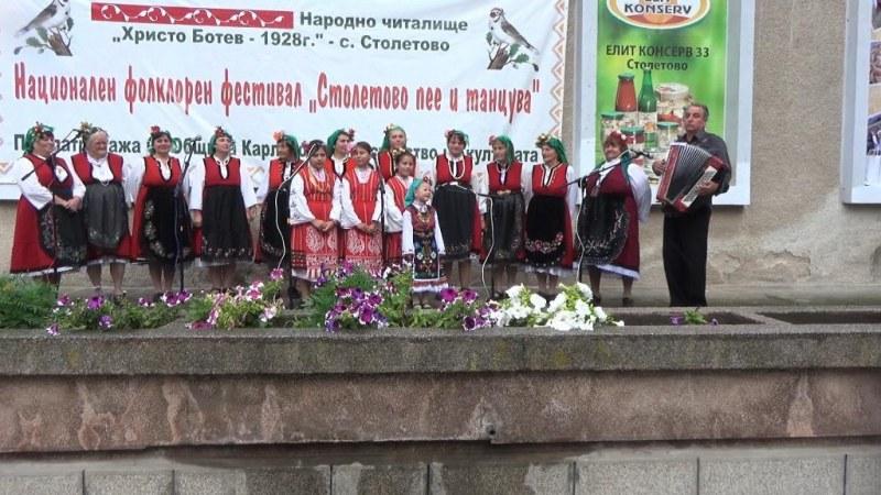 """Наближава фестивалът """"Столетово пее и танцува"""", броени дни остават да заявите участие"""