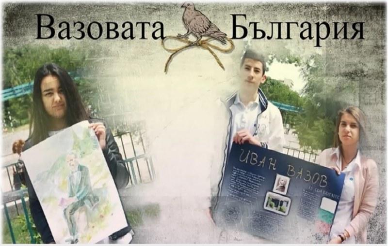 """Изтича срокът за участие в конкурса """"Вазовата България"""" в Сопот, побързайте!"""
