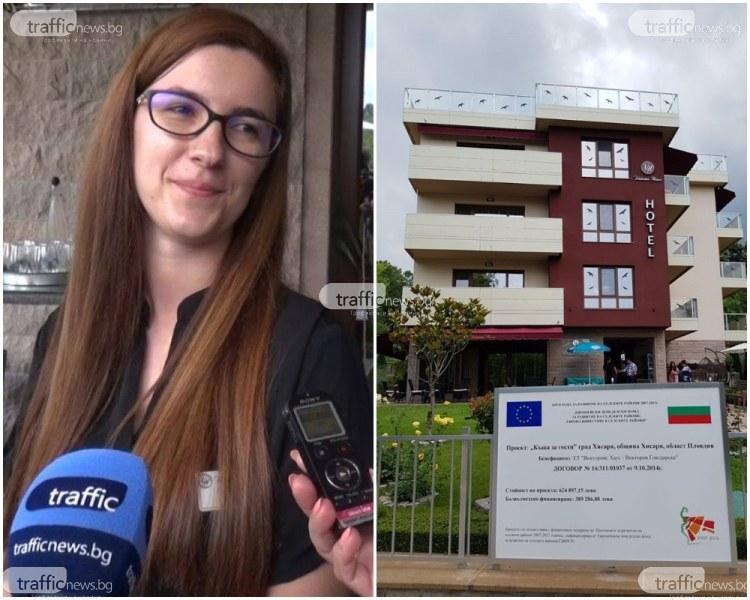 """Ревизия в Хисаря: Млада щерка на известен """"златен"""" бос взела 200 бона европари за къща за гости"""
