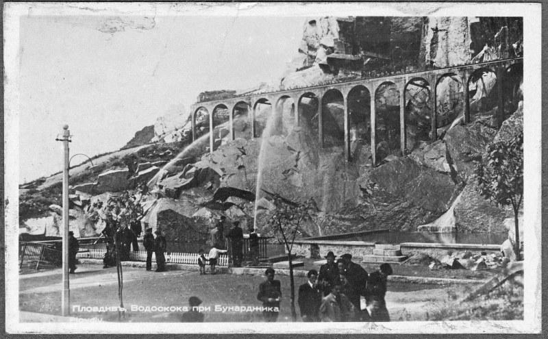 Истории от миналото: Бунарджика - любимото място на пловдивчани
