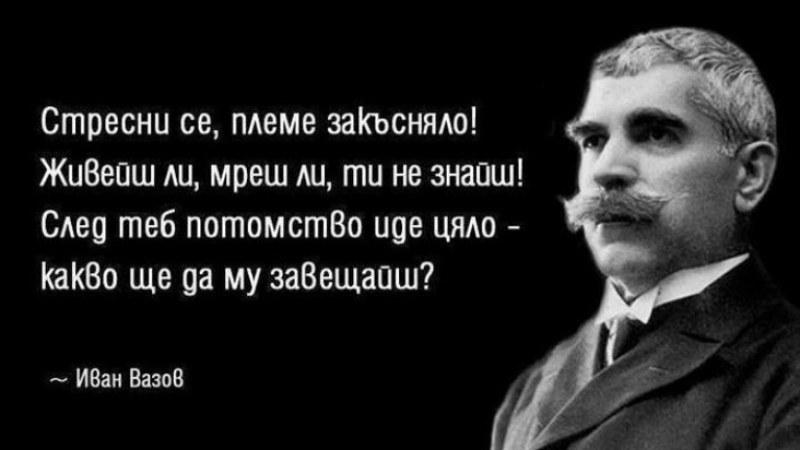 Сопот и България празнуват! Отбелязваме 169 години от рождението на безсмъртния Иван Вазов