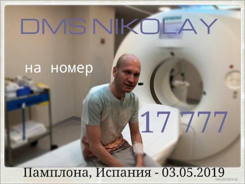 Ники от Асеновград не се подобрява и има нужда от нас повече отвсякога