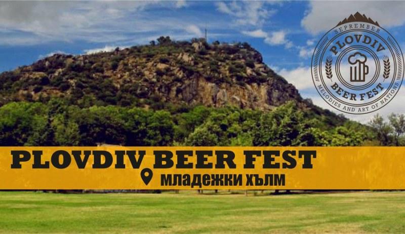 Световноизвестни марки бира, дегустации и концерти завземат Младежкия хълм през септември
