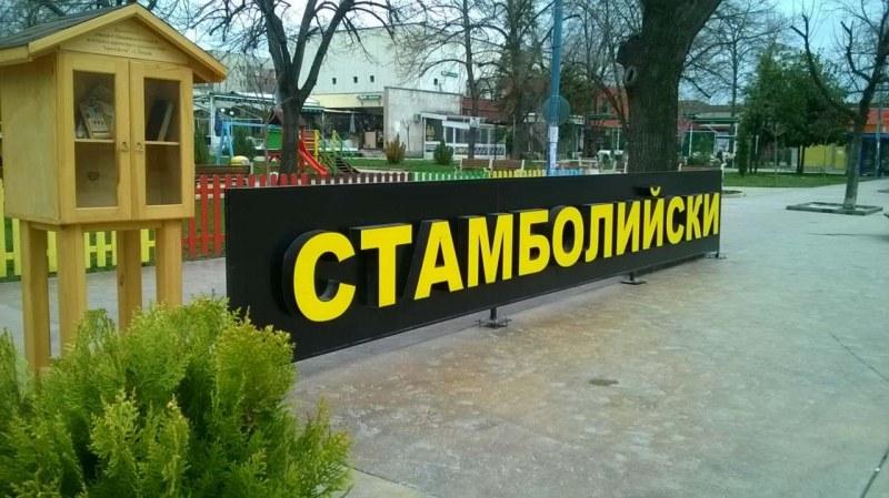 Стамболийски получи високо признание за добра практика - общинската приемна на открито