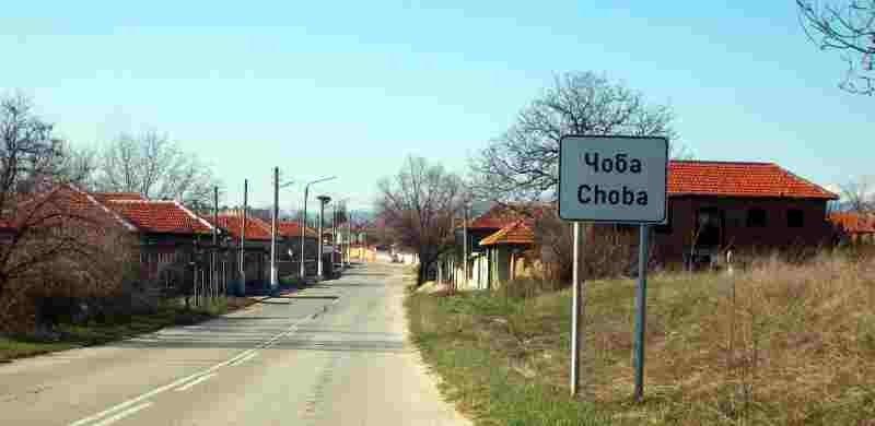 Детски състезания, музика и кръшни хора на събора в брезовското село Чоба
