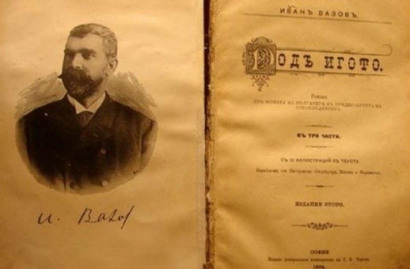 """125 години от първото издание на """"Под игото"""", английското изпреварва българското"""