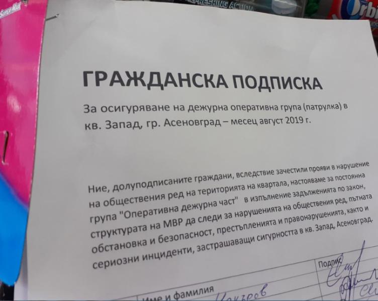 Жители на асеновградски квартал настояват с подписка за дежурна полицейска патрулка