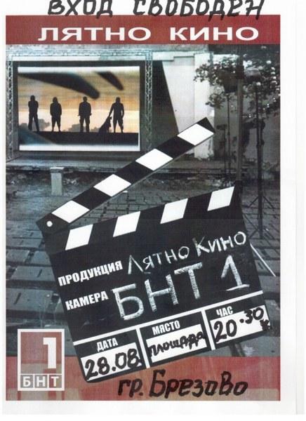 Пътуващото лятно кино идва в Брезово с безплатна прожекция
