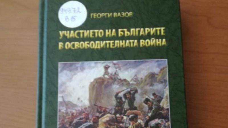 Съчинение на генерал Георги Вазов се връща в Сопот след 117 години
