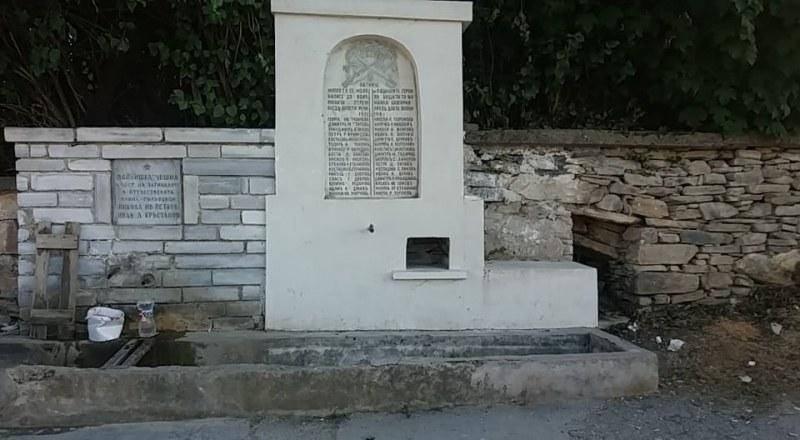 Реставрират Войнишката чешма край Куклен