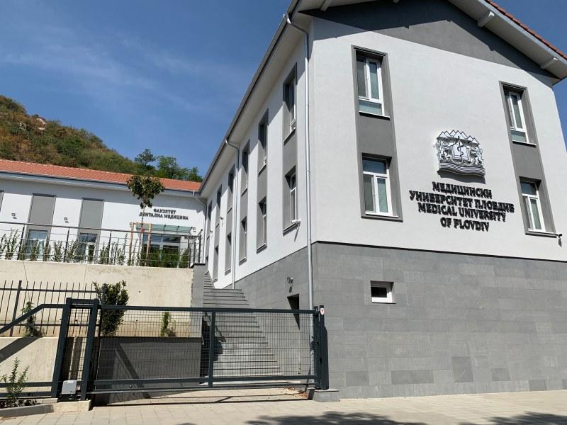Модерен учебен корпус по дентална медицина откриват в МУ-Пловдив
