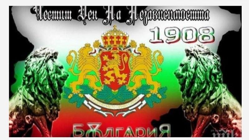 Перущица празнува Независимостта с изложба и интересна презентация