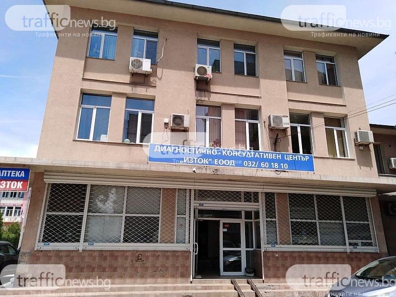 Осъдиха агресивната ромка, нападнала и пребила лекарка и акушерка в ДКЦ в Пловдив