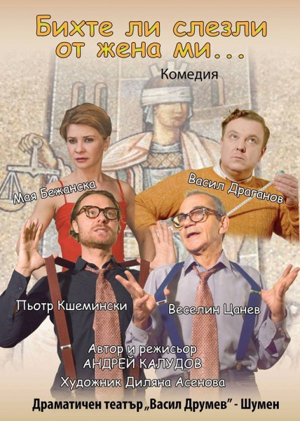 """""""Бихте ли слезли от жена ми?"""" Мая Бежанска идва със страхотна комедия в Хисаря"""