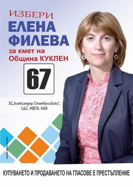 """С безплатни медицински прегледи ЗС """"Александър Стамболийски"""" в Куклен влиза в предизборната кампания"""