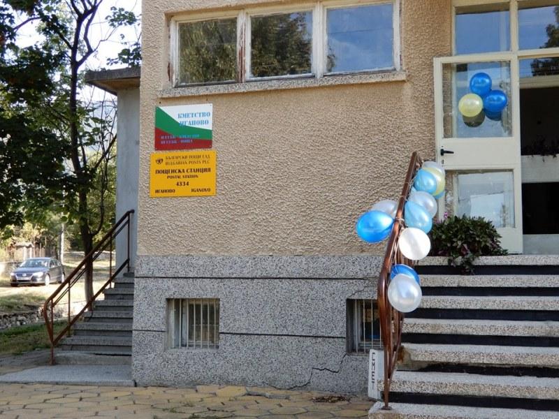 Обновена пощенска станция отвори врати в карловското село Иганово