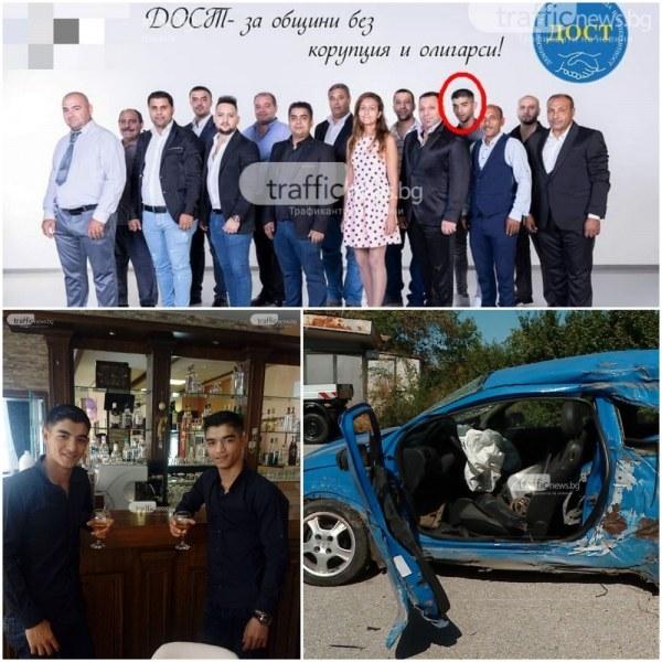 Загиналият близнак от катастрофата край Марица е кандидат за общински съветник в Пловдив