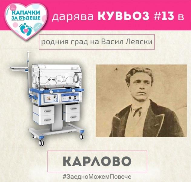 """Нов успех! Кампанията """"Капачки за бъдеще"""" подарява кувиоз на болницата в Карлово"""
