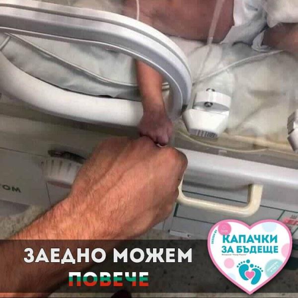 """""""Капачки за бъдеще"""" даряват три кувьоза в един и същи ден, единият отива за бебетата в Асеновград"""