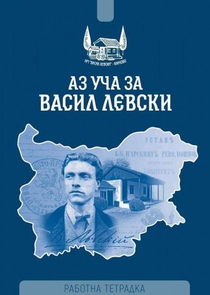 Нова занимателна тетрадка помага на децата да научат повече за Васил Левски