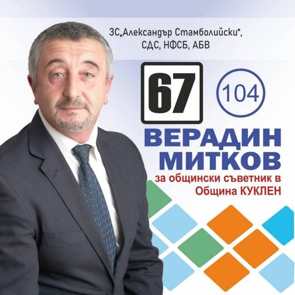 Верадин Митков: Като баща на две деца ще работя по проекти за изграждане на нови детски площадки в Куклен