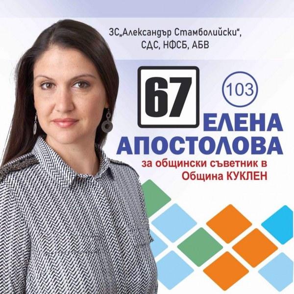 Елена Апостолова: По време на нашия мандат всеки лев ще бъде използван в полза на хората от община Куклен