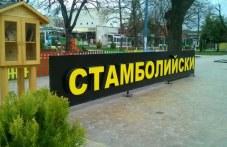 ГЕРБ печели мнозинство в ОбС - Стамболийски, Башова и Мавродиев водят по преференции