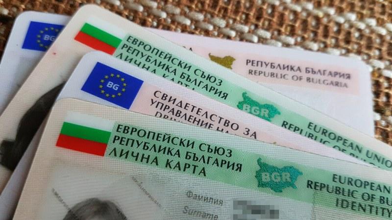 Край на опашките! Вадим си лични карти онлайн