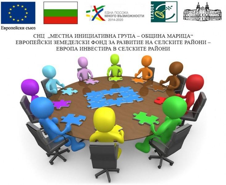 МИГ-ОБЩИНА МАРИЦА проведе информационна среща по мярка М05 Активно включване – уязвими групи