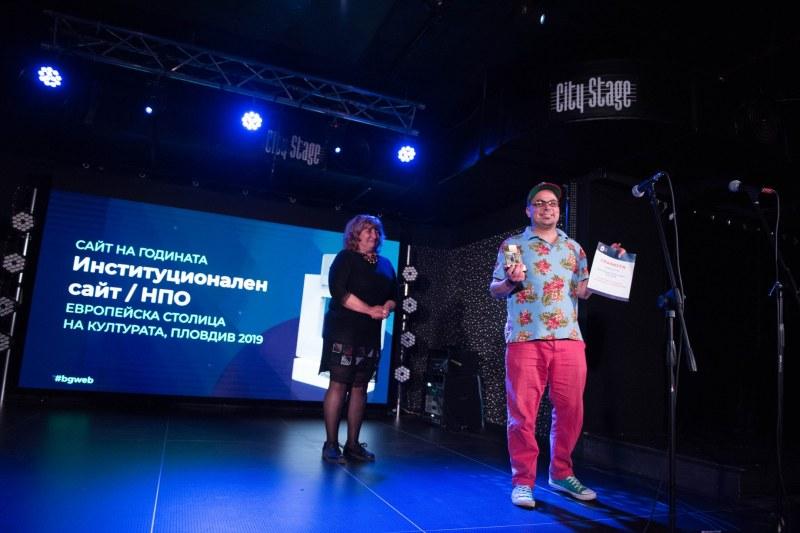 Пловдив 2019 грабна първа награда в състезанието за уеб сайт на годината