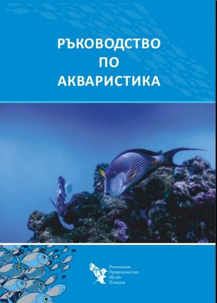 Природонаучният музей в Пловдив представя нови материали за учение чрез забавление