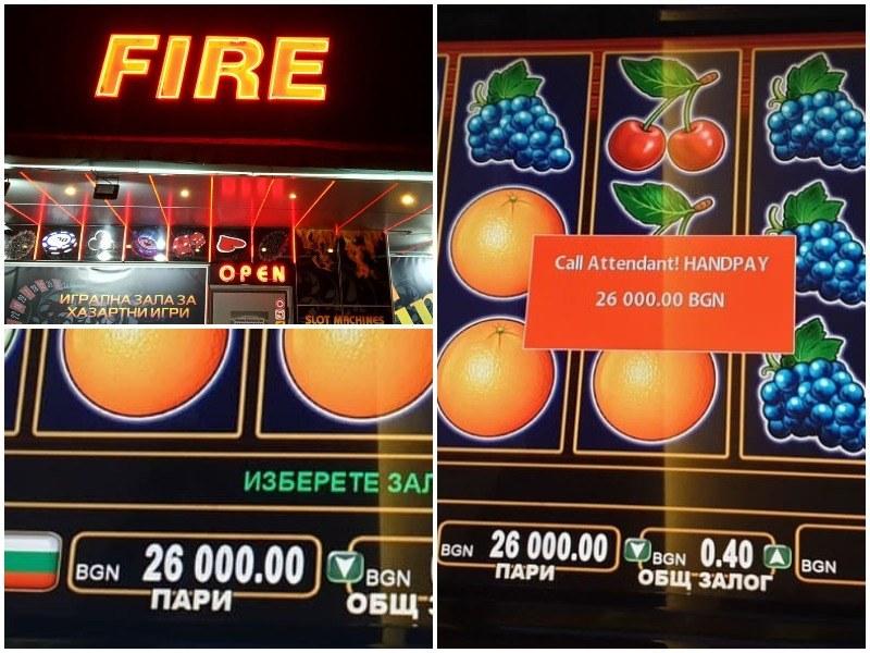 Пловдивчани удариха 26 бона в игрална зала в Пловдив, отказаха да им ги изплатят
