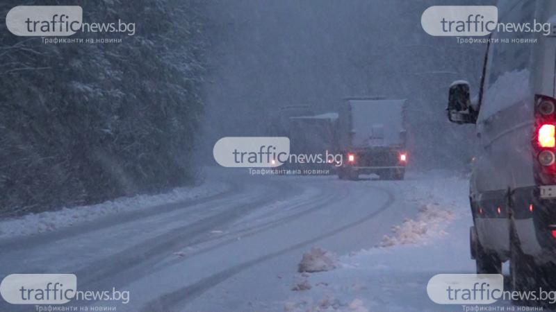Снегът блокира камиони и бусове по подбалканския път край Крисура, продължава да вали